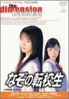 �ʤ���ž���� [DVD]