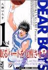 DEAR BOYS(1) (講談社漫画文庫)