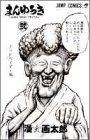 まんゆうき―ばばあとあわれなげぼくたち (2) (ジャンプ・コミックス)