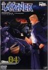 蒼き流星SPTレイズナー DISC4