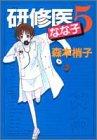 研修医なな子 (5) (You comics)