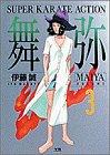舞弥 3―Super karate action (ヤングサンデーコミックス)