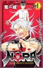 NORA 1 (ジャンプコミックス)