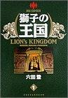獅子の王国 1 (ビッグコミックス)