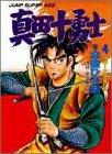 真田十勇士 (4) (Jump super ace)