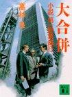 大合併―小説第一勧業銀行 (講談社文庫)