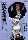 弐十手物語 37 (ビッグコミックス)