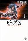 ビッグX―The best story by Osamu Tezuka (1)