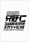 特命係長・只野仁 スペシャル'08 大銀行派遣女子行員の秘密 ディレクターズカット版