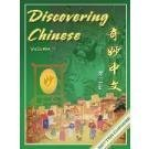 Discovering Chinese Textbook 3