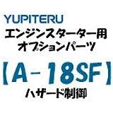 ユピテル(YUPITERU) エンジンスターター ハザード制御 A-18SF