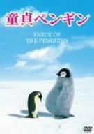 童貞ペンギン [DVD]