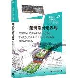 Classic American design guru Tutorial: Building Design and Performance(Chinese Edition)