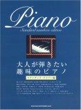 大人が弾きたい趣味のピアノ スタンダードナンバー編 (ピアノソロ)