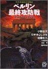 ベルリン最終攻防戦 / 小林 源文 のシリーズ情報を見る