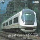 21020系アーバンライナーnext(難波~名古屋) [DVD]