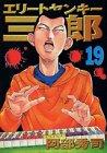 エリートヤンキー三郎(19) (ヤンマガKCスペシャル)