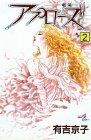 アプローズ―喝采 (2) (Akita comics elegance)