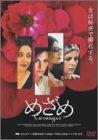 めざめ [DVD]