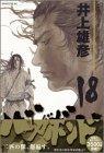 バガボンド 第18巻 2003年11月19日発売
