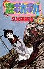 太陽の戦士ポカポカ 5 (少年サンデーコミックス)