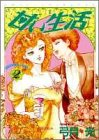 甘い生活 2 (2) (ヤングジャンプコミックス)