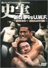 史実 新日本vsUWF 妥協なき闘い! 新日本vsUWF抗争 DVD-BOX