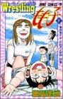 Wrestling with もも子 1 (1)