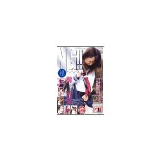 NG!! Best of 樹 若菜 [DVD]