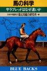 馬の科学—サラブレッドはなぜ速いか