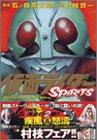 仮面ライダーSPIRITS 第1巻 2001年04月20日発売
