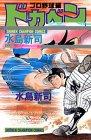 ドカベン (プロ野球編15) (少年チャンピオン・コミックス)