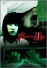 メール in the site [DVD]