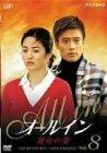 オールイン VOL.8 [DVD]