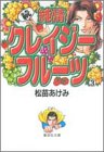 純情クレイジーフルーツ (続3) (集英社文庫―コミック版)