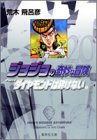ジョジョの奇妙な冒険 (20) (集英社文庫―コミック版)