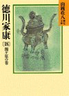 徳川家康〈18 関ケ原の巻〉 (山岡荘八歴史文庫)