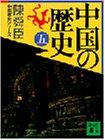 中国の歴史(五) (講談社文庫―中国歴史シリーズ)