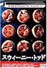 スウィーニー・トッド [DVD]