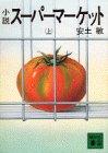 小説スーパーマーケット (上) (講談社文庫)