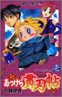 あっけら貫刃帖 1 (ジャンプコミックス)
