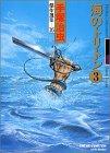 手塚治虫傑作選集 (16) (海のトリトン 3)