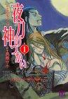 夜刀の神つかい 1 (バーズコミックス)