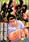 鉄砲 3―麻雀風天伝説 (近代麻雀コミックス)