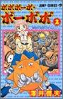 ボボボーボ・ボーボボ 2 (ジャンプ・コミックス)