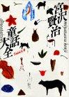 子どもが読む宮沢賢治の世界―賢治作品で授業をつくる