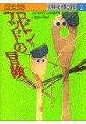 ロビン=フッドの冒険 (少年少女世界文学館 2)