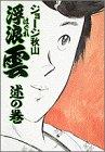 浮浪雲 (32) (ビッグコミックス)