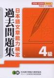 日本語文章能力検定4級過去問題集 平成20・21年度版 (2008)