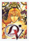 D'v 1 (マガジンZコミックス)